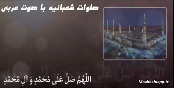 صلوات شعبانیه با صوت عربی