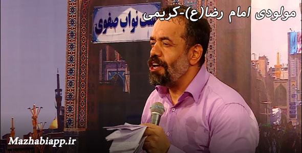 مولودی امام رضا(ع)-کریمی
