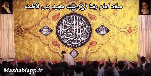 میلاد امام رضا (ع)-سید مجید بنی فاطمه
