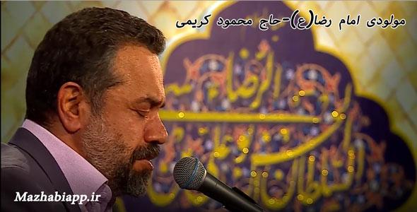مولودی امام رضا(ع)-حاج محمود کریمی