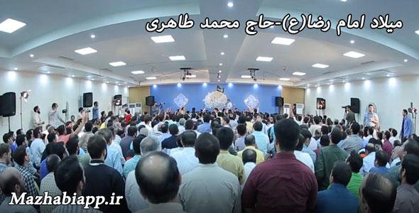 میلاد امام رضا(ع)-حاج محمد طاهری
