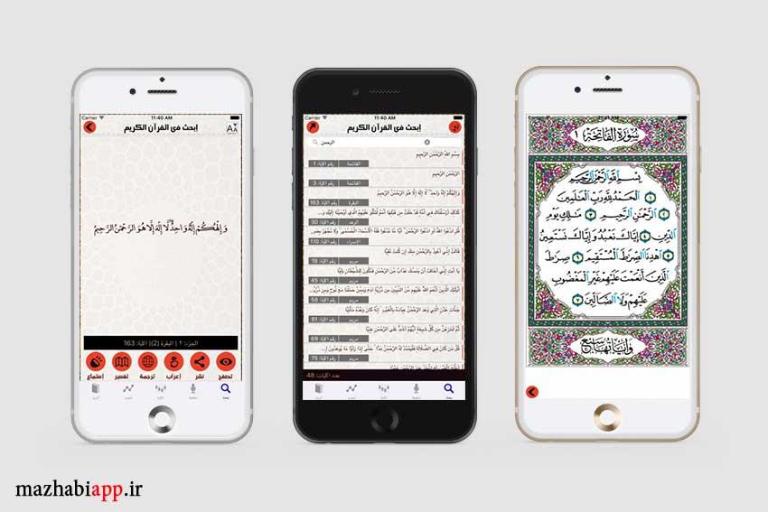 نرم افزار القرآن الکریم